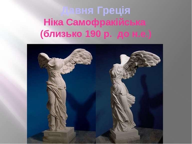 Давня Греція Ніка Самофракійська (близько 190 р. до н.е.)