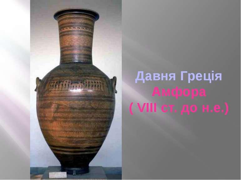 Давня Греція Амфора ( VІІІ ст. до н.е.)