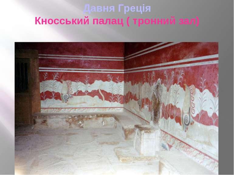 Давня Греція Кносський палац ( тронний зал)