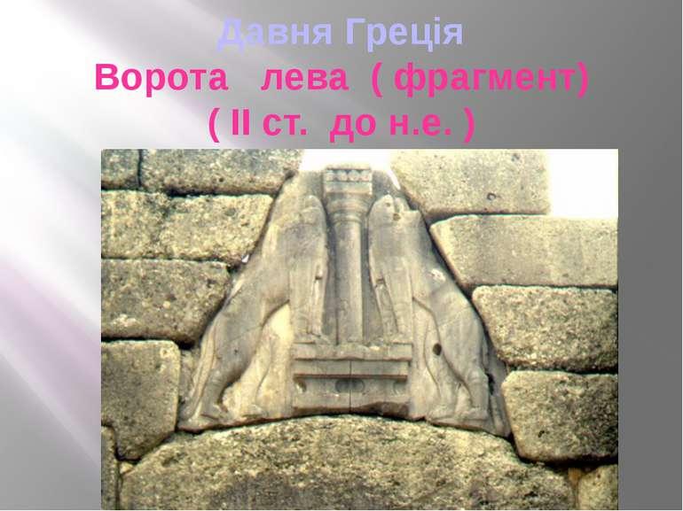 Давня Греція Ворота лева ( фрагмент) ( ІІ ст. до н.е. )