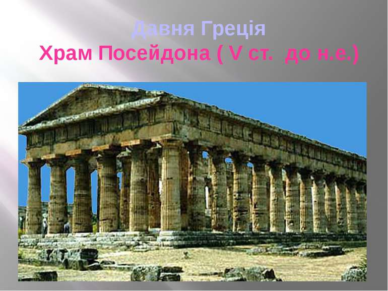 Давня Греція Храм Посейдона ( V ст. до н.е.)