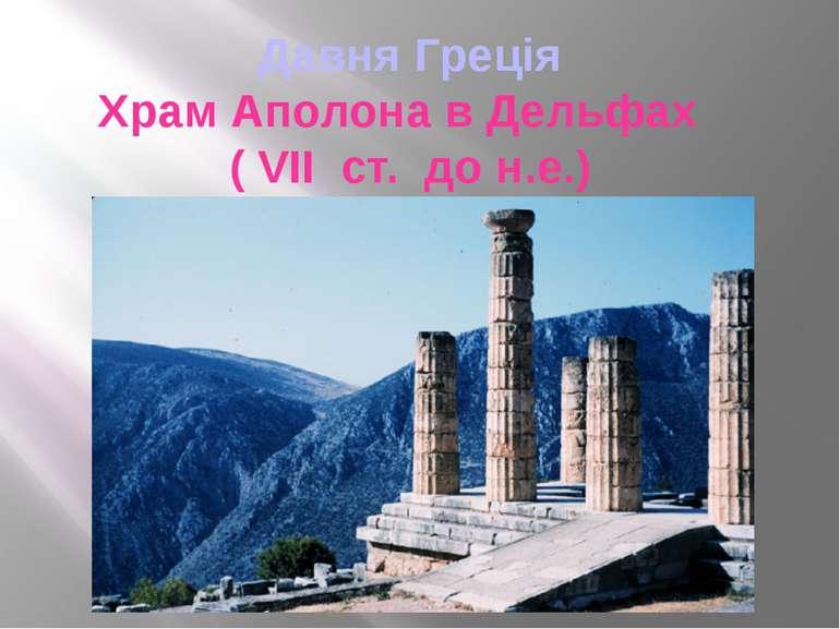 Давня Греція Храм Аполона в Дельфах ( VІІ ст. до н.е.)