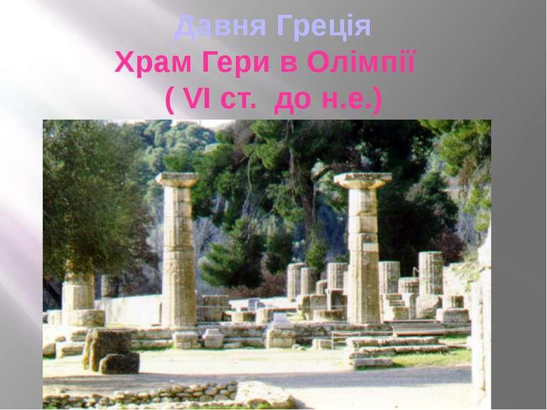 Давня Греція Храм Гери в Олімпії ( VІ ст. до н.е.)