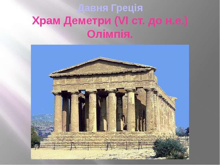 Давня Греція Храм Деметри (VІ ст. до н.е.) Олімпія.