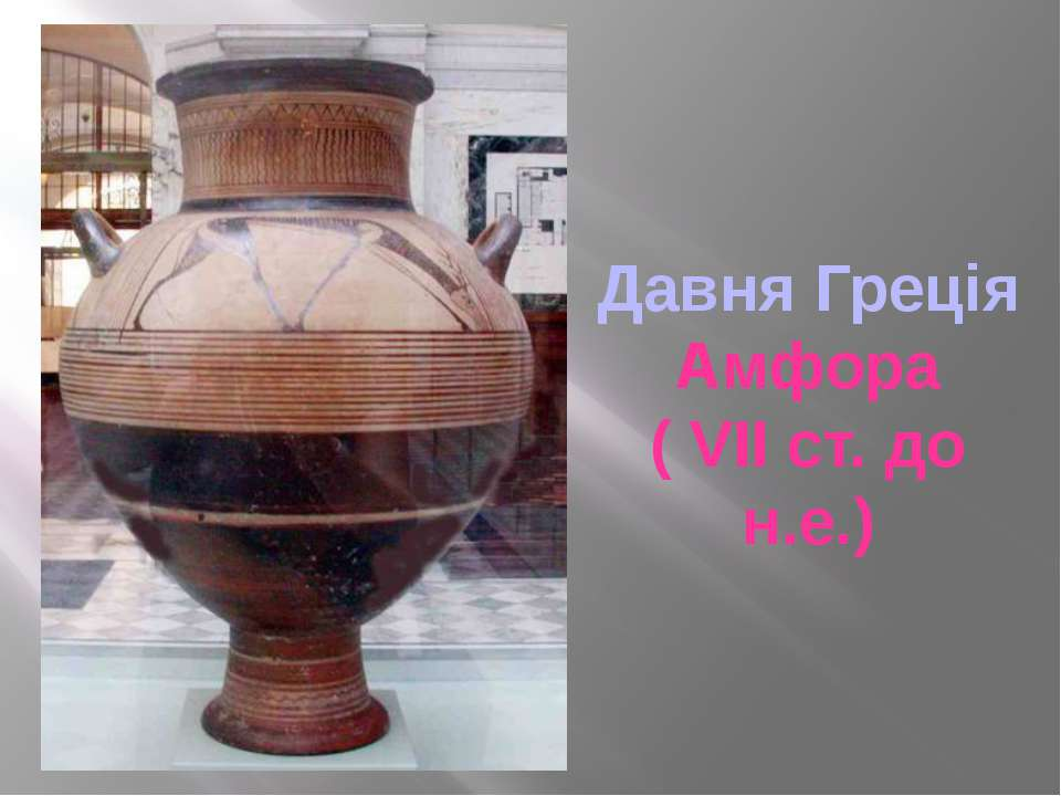 Давня Греція Амфора ( VІІ ст. до н.е.)