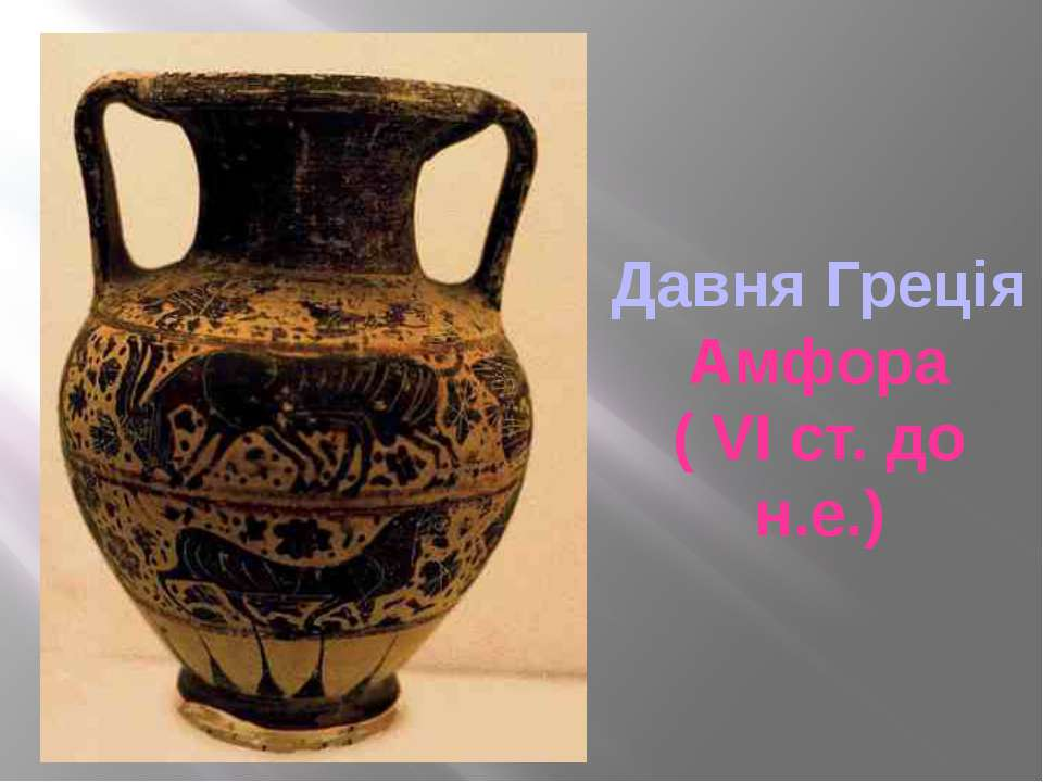 Давня Греція Амфора ( VІ ст. до н.е.)