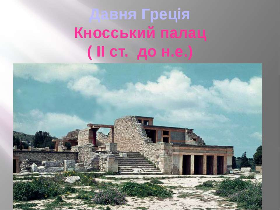 Давня Греція Кносський палац ( ІІ ст. до н.е.)