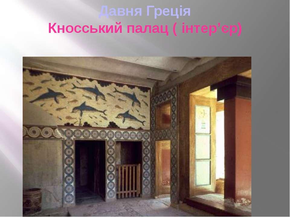 Давня Греція Кносський палац ( інтер'єр)