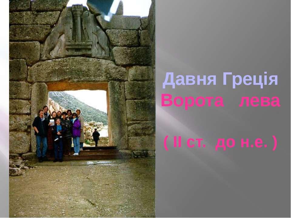 Давня Греція Ворота лева ( ІІ ст. до н.е. )