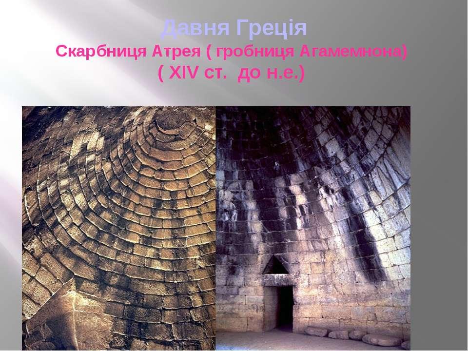 Давня Греція Скарбниця Атрея ( гробниця Агамемнона) ( ХІV ст. до н.е.)