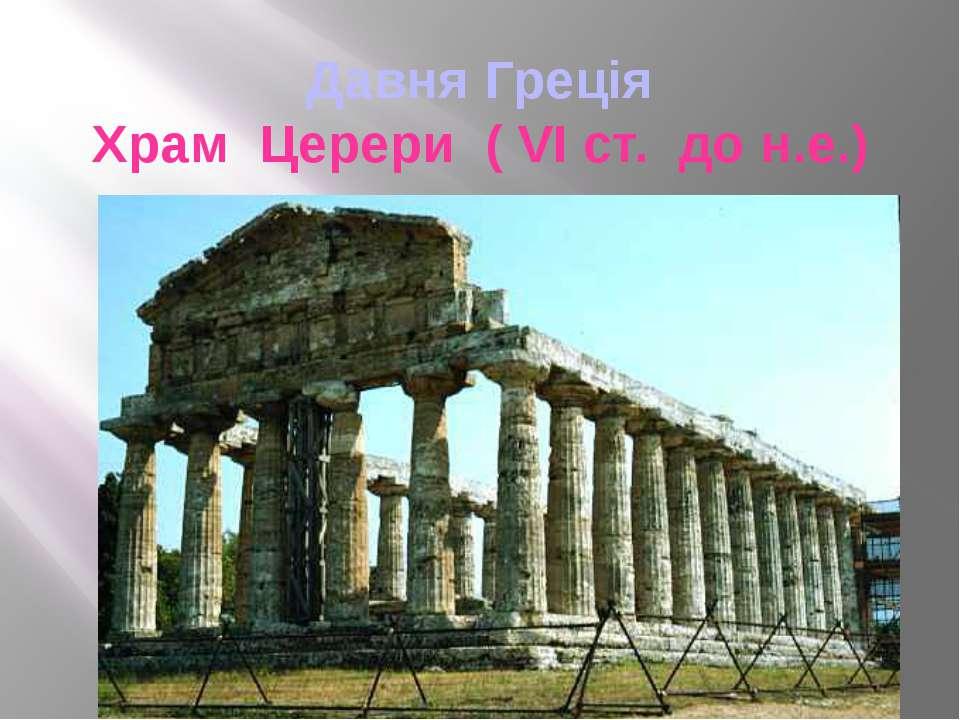 Давня Греція Храм Церери ( VІ ст. до н.е.)