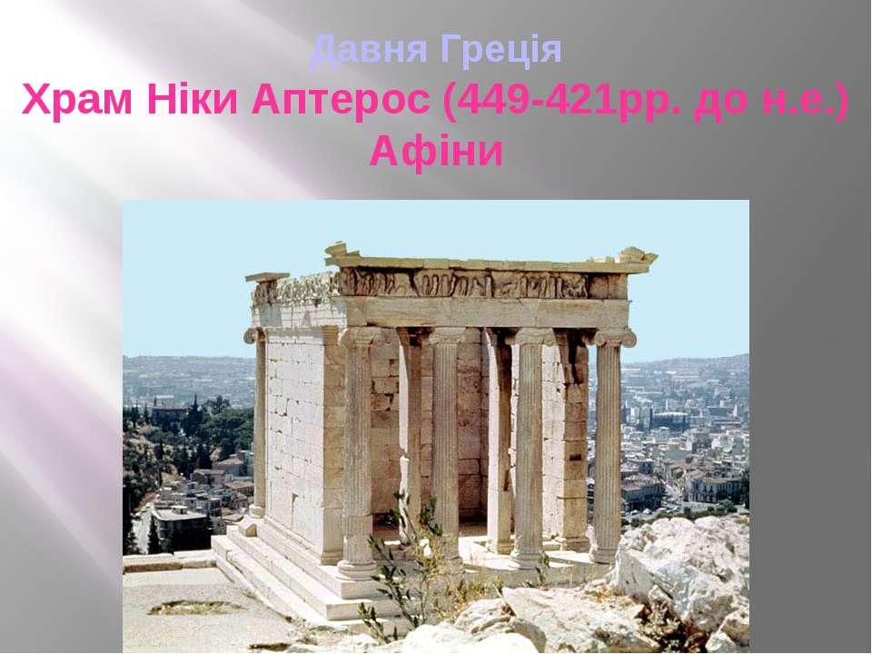 Давня Греція Храм Ніки Аптерос (449-421рр. до н.е.) Афіни