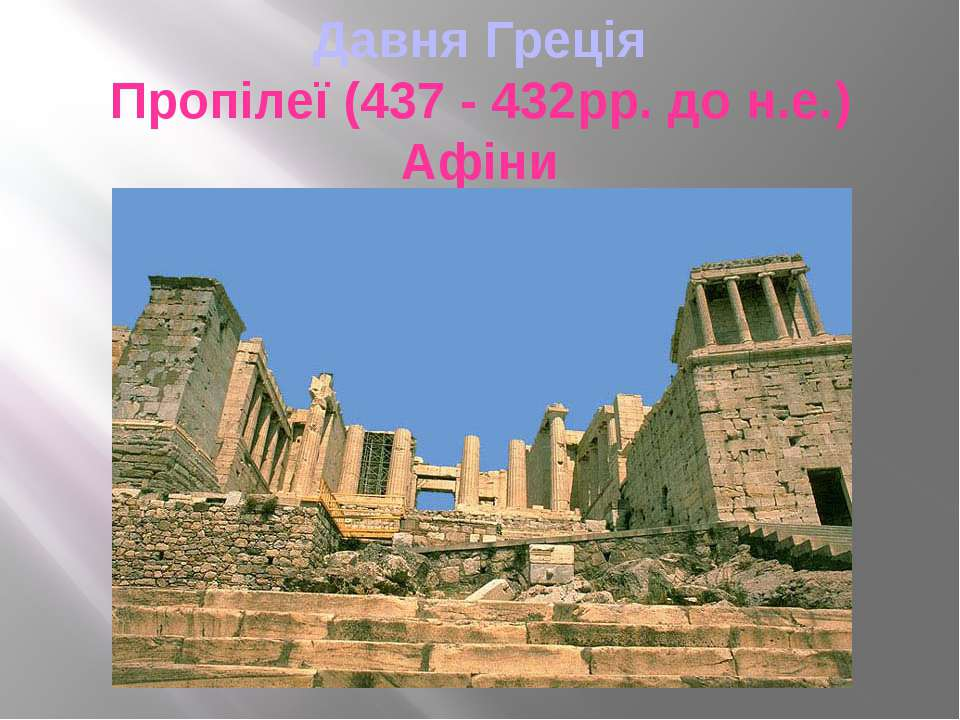 Давня Греція Пропілеї (437 - 432рр. до н.е.) Афіни