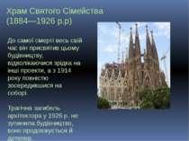 Храм Святого Сімейства (1884—1926 р.р) До самої смерті весь свій час він прис...