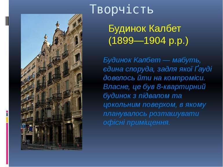 Творчість Будинок Калбет (1899—1904 р.р.) Будинок Калбет — мабуть, єдина спор...