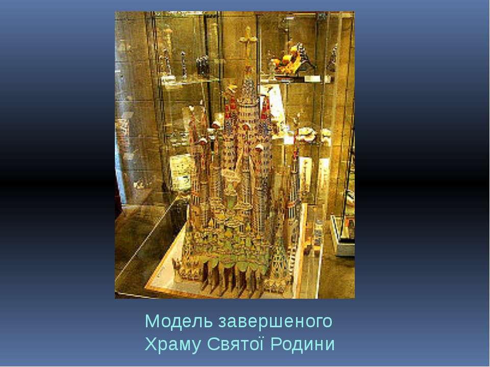Модель завершеного Храму Святої Родини