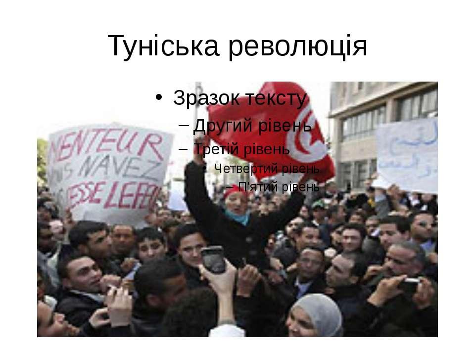 Туніська революція