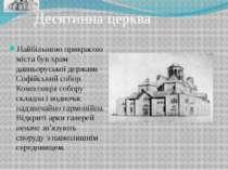 Найбільшою прикрасою міста був храм давньоруської держави Софійський собор. К...