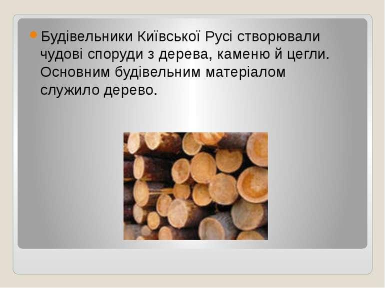 Будівельники Київської Русі створювали чудові споруди з дерева, каменю й цегл...