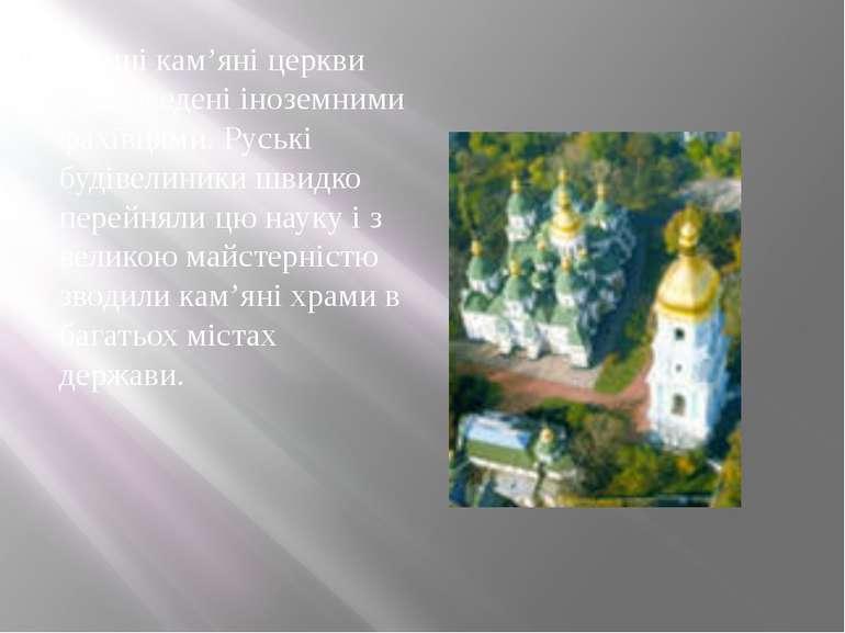 Перші кам'яні церкви були зведені іноземними фахівцями. Руські будівелиники ш...