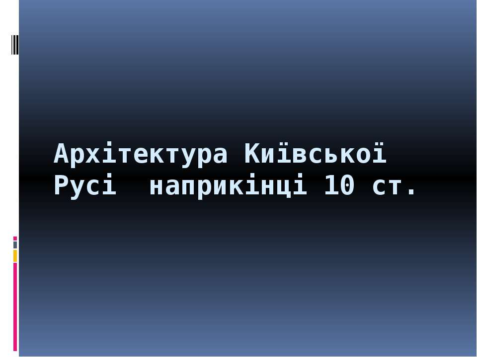 Архітектура Київської Русі наприкінці 10 ст.
