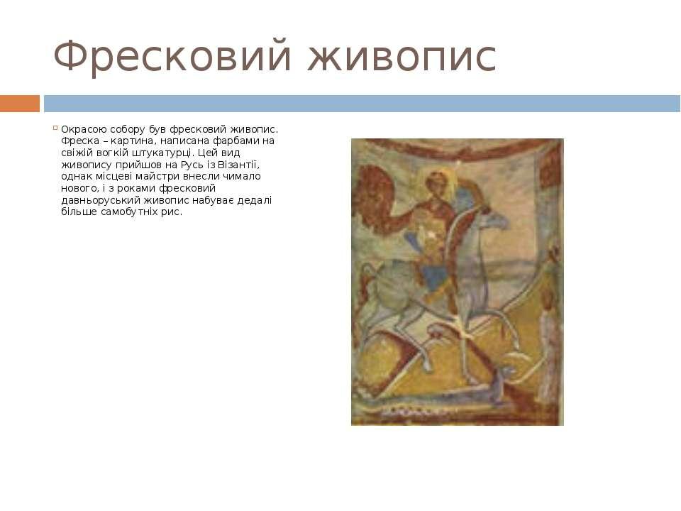 Фресковий живопис Окрасою собору був фресковий живопис. Фреска – картина, нап...