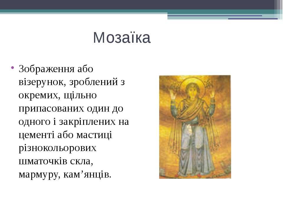 Мозаїка Зображення або візерунок, зроблений з окремих, щільно припасованих од...