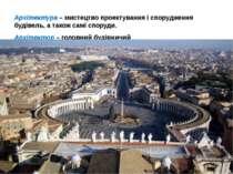 Архітектура – мистецтво проектування і спорудження будівель, а також самі спо...