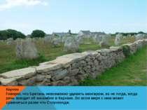 Карнак Говорят, что Бретань невозможно удивить менгиром, но не тогда, когда р...