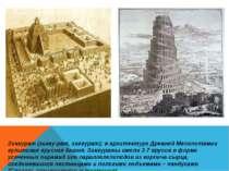 Зиккурат (зикку-рат, зиггурат): в архитектуре Древней Месопотамии культовая я...