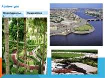 Архітектура Містобудівельна Ландшафтна