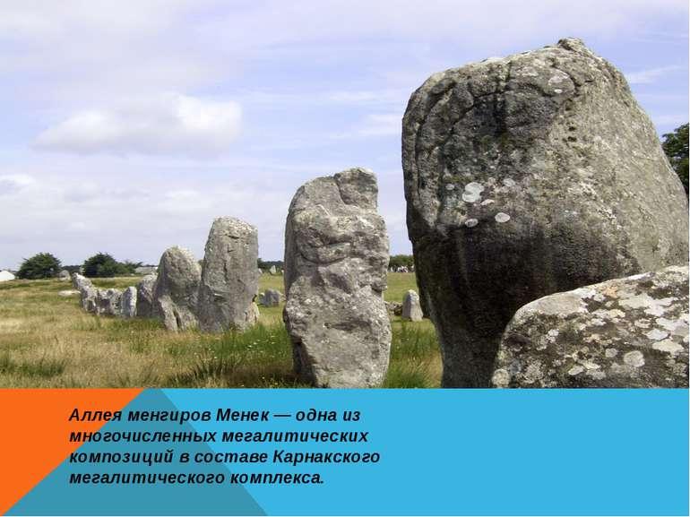 Аллея менгиров Менек — одна из многочисленных мегалитических композиций в сос...
