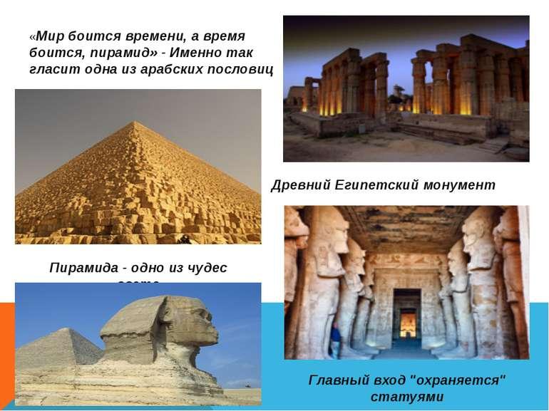 «Мир боится времени, а время боится, пирамид» - Именно так гласит одна из ара...