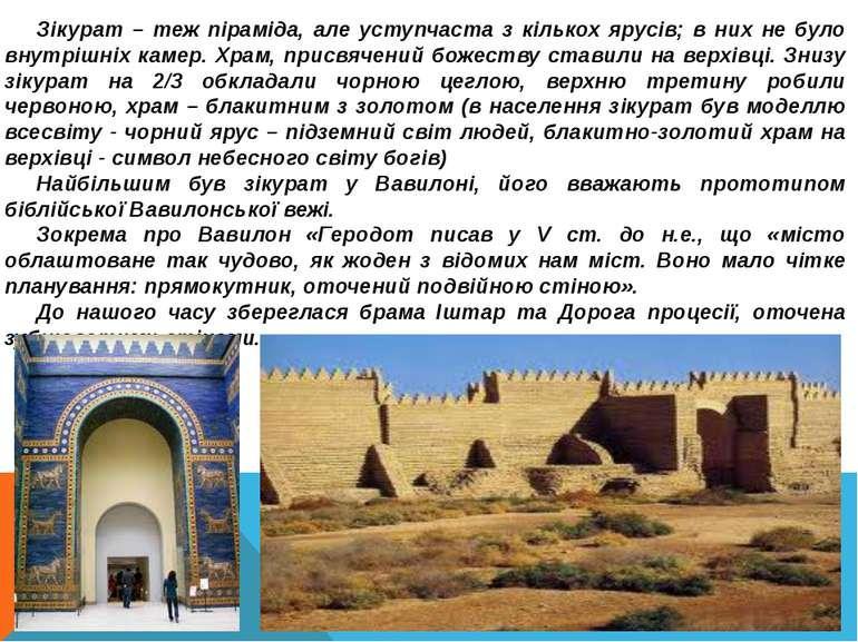 Зікурат – теж піраміда, але уступчаста з кількох ярусів; в них не було внутрі...