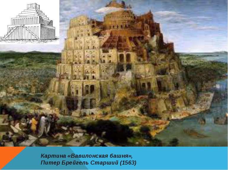 Картина «Вавилонская башня», Питер Брейгель Старший (1563)