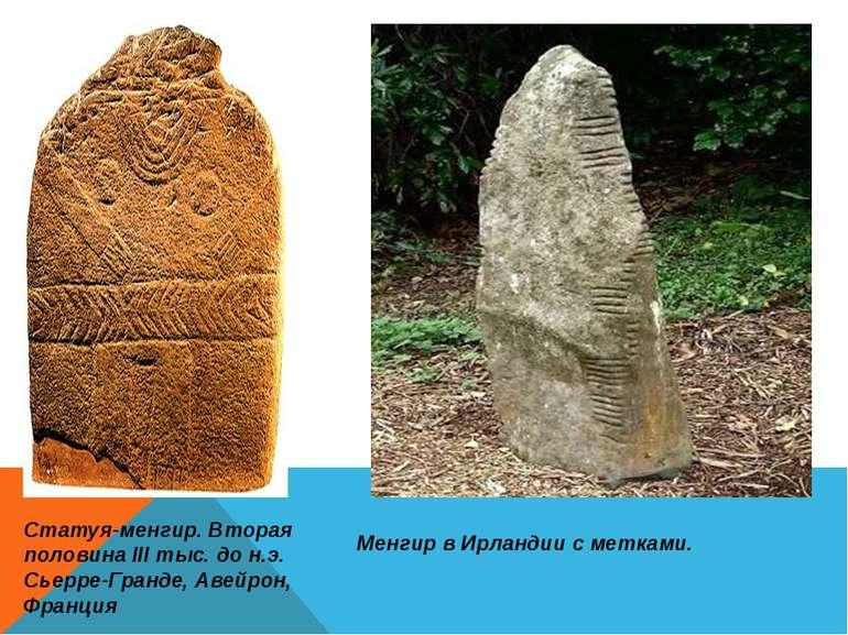 Статуя-менгир. Вторая половина III тыс. до н.э. Сьерре-Гранде, Авейрон, Франц...