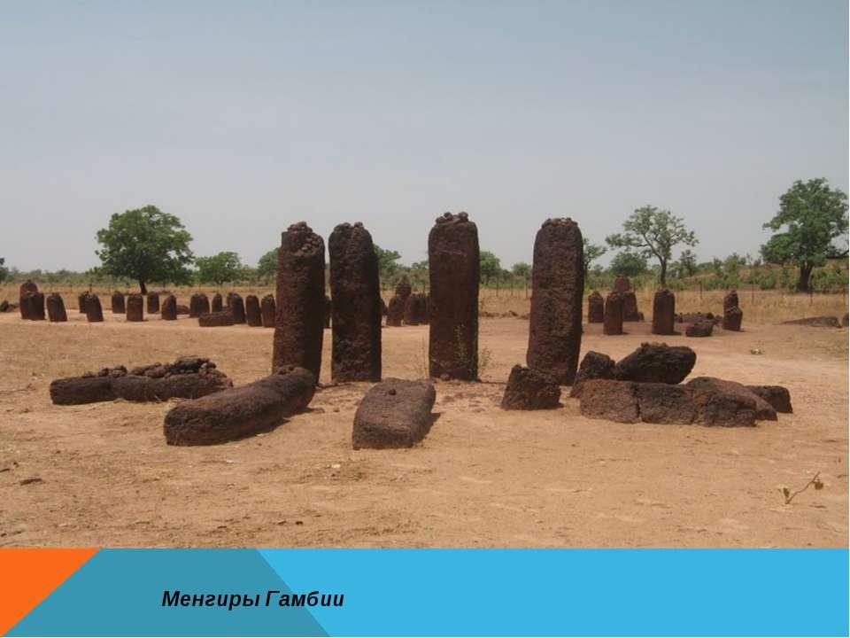 Менгиры Гамбии