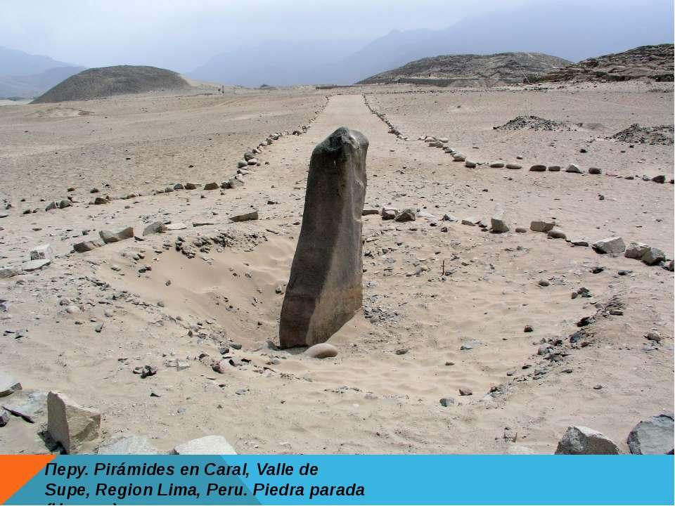 Перу. Pirámides en Caral, Valle de Supe, Region Lima, Peru. Piedra parada (Hu...