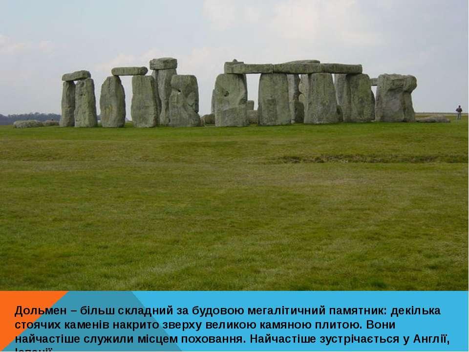 Дольмен – більш складний за будовою мегалітичний памятник: декілька стоячих к...