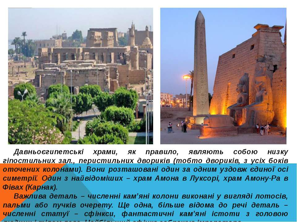Давньоєгипетські храми, як правило, являють собою низку гіпостильних зал., пе...