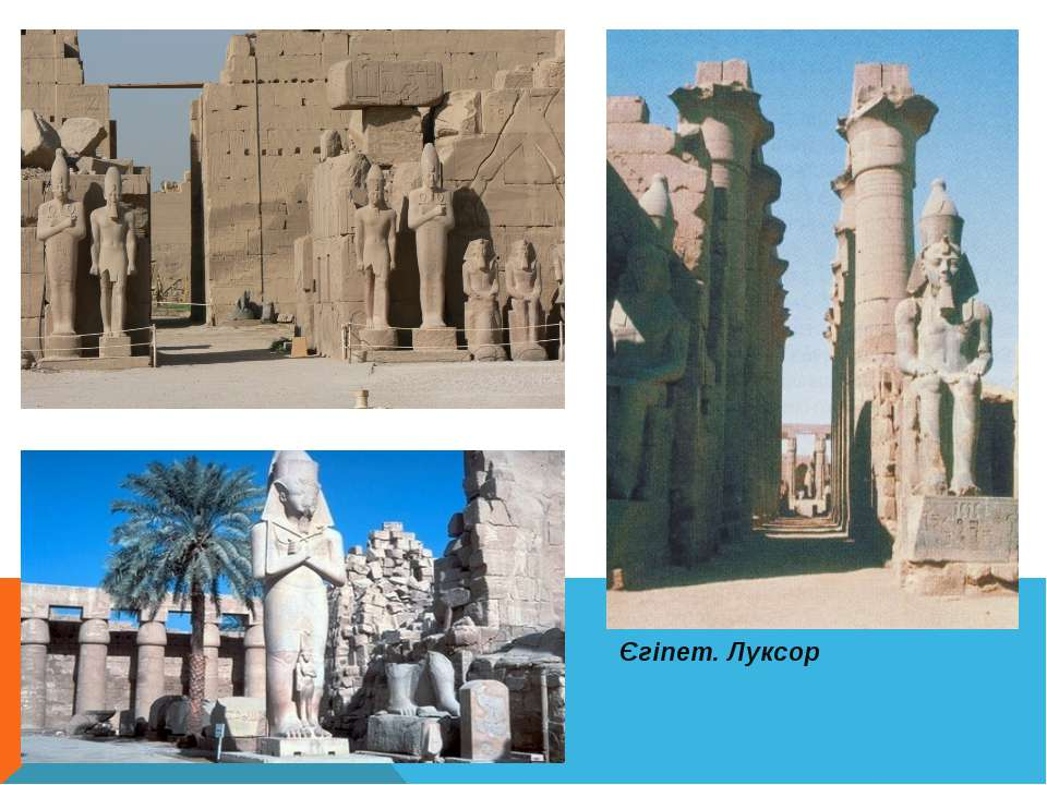 Єгіпет. Луксор