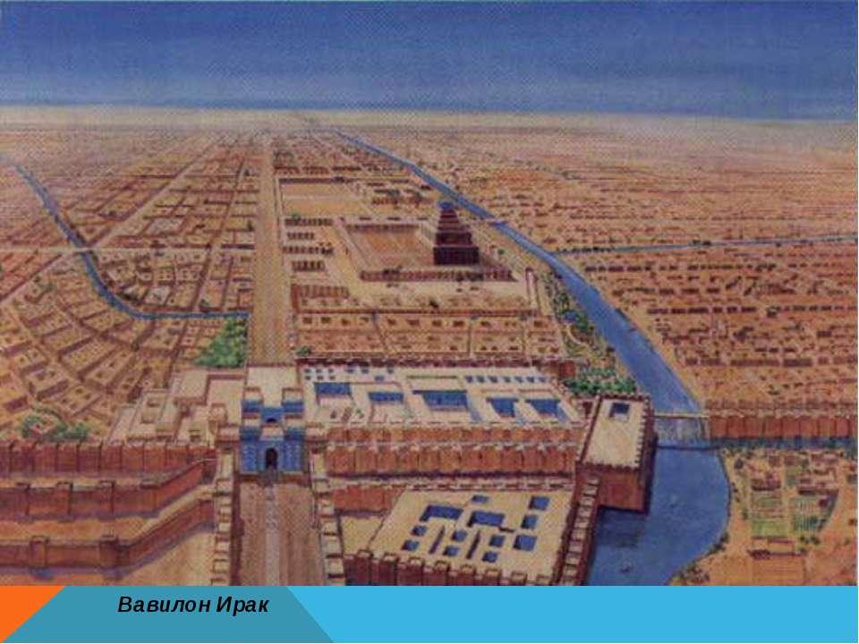Вавилон Ирак