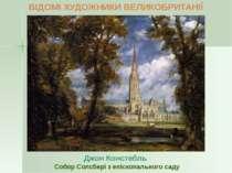 Офіційна церква Англії – християнська Англіканськая церква. Головою англіканс...