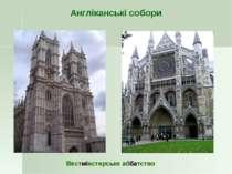 Кафедральний собор Херефорда Англіканські собори