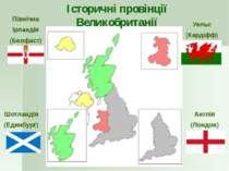 Природні умови Клімат Великобританії морський з відсутністю різких коливань т...
