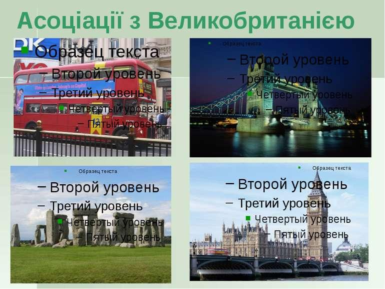 Асоціації з Великобританією