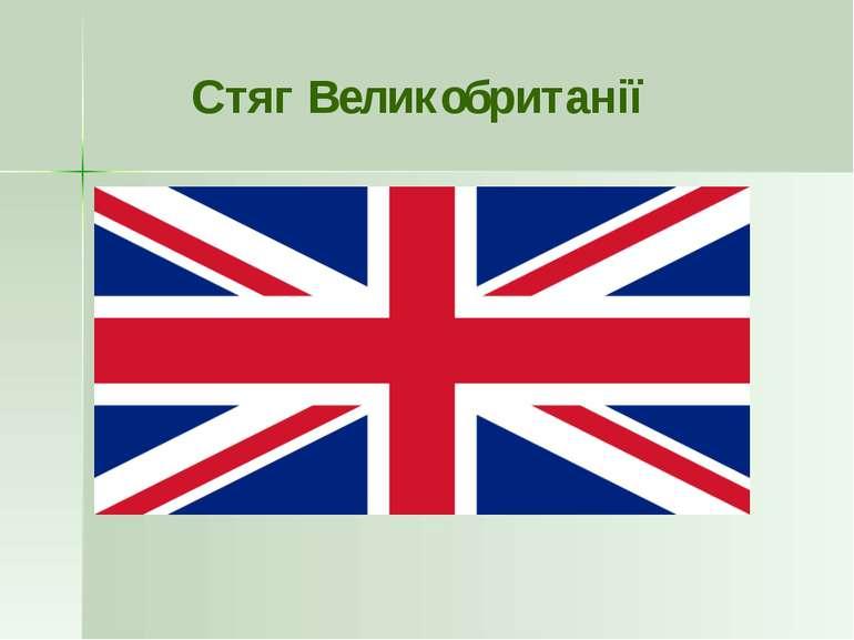 Стяг Великобританії