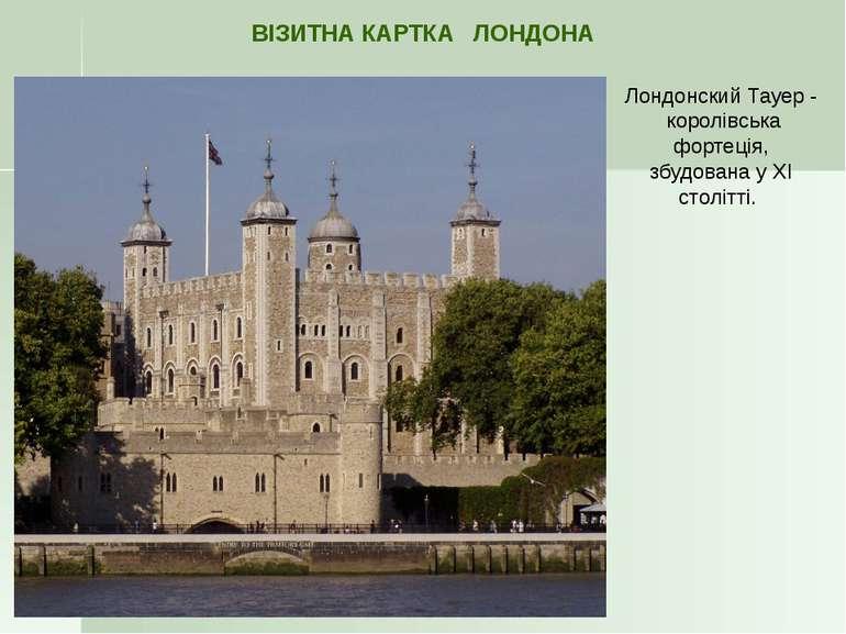 ВІЗИТНА КАРТКА ЛОНДОНА Вестмінстерський палац зі знаменитою годинниковою вежо...