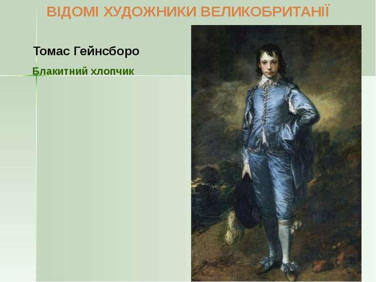 Джон Констебль (11 червня1776 – 31 березня 1837) Автопортрет ВІДОМІ ХУДОЖНИКИ...