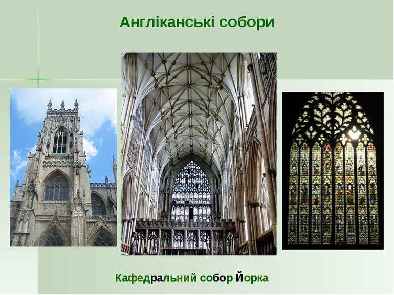Вестмінстерське аббатство Англіканські собори